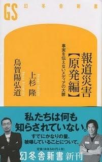 genpatsu-houdou.jpg